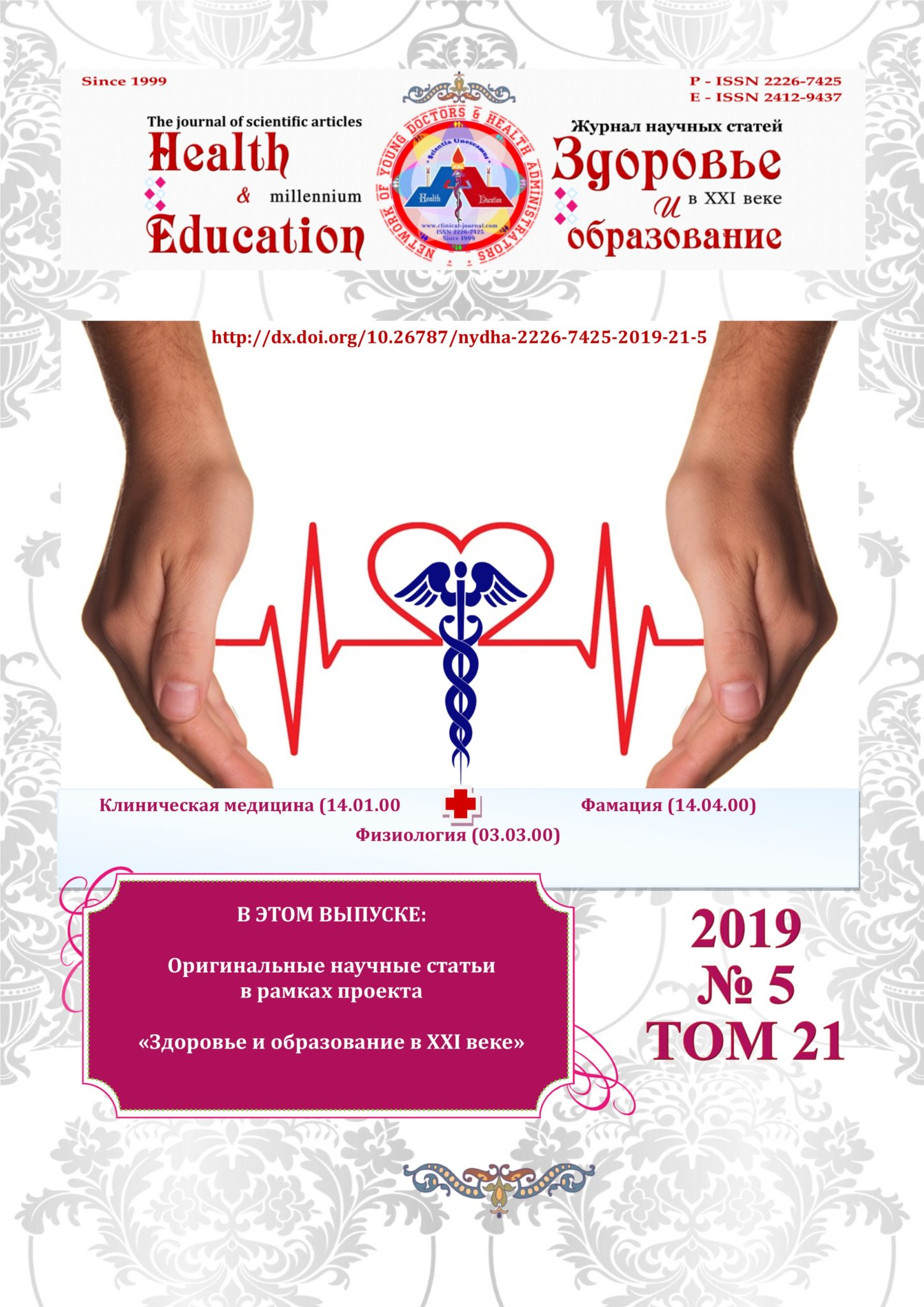 HEM-title-2019-1(5)